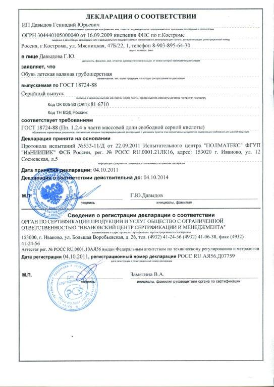 отделы банках декларация о соответствии единых требовании любимыми